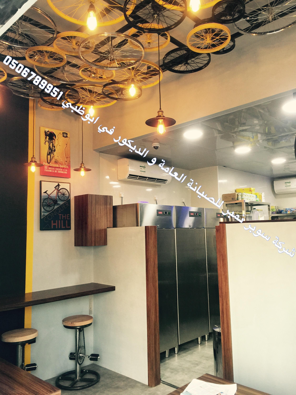 تصميم ديكور للمطاعم في ابوظبي